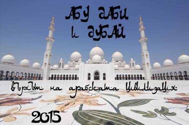 Дубай и Абу Даби: върхът на арабската цивилизация